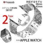 For Apple Watch アップルウォッチ38mm/42mm 高級ステンレス無垢製腕時計バンド 在庫即納 SB197