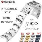 For MIDO ミドー M005 830 430 グーグッズ厳選高品質ステンレスベルト 取付幅20/22mm SB358