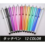 タッチペン 定形郵便(送料100円)発送可能 TPN-002