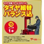 タイヤ組替セット(バランス調整/廃棄込)-15インチ-1本