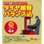【持込/直送可】タイヤ組替セット(バランス調整/廃棄込)-15インチ-4本