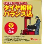 【持込/直送可】タイヤ組替セット(バランス調整/廃棄込)-17インチ-4本