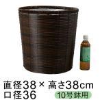 鉢カバー ブラウンポリエチレン 10号鉢用 自然素材風