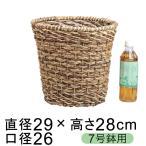 鉢カバー 編込み バクバク 7号鉢用 直径23cm以下の鉢に対応◆模様に個体差があります