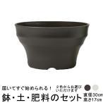 おしゃれ 植木鉢 土・肥料のセット フレグラーボール 30cm と 培養土と鉢底石と肥料のセット