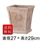 ローレルスクエアー アンティコ27cm 大型 おしゃれな植木鉢【送料無料】【メーカー直送・同梱不可・代引不可・返品不可】【グリーンポット社】