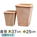 植木鉢 シンプル角深型素焼き鉢 テラコッタ 〔大小2個セット〕