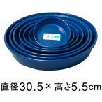 プラスチック受皿【中深皿】10号〔30.5cm〕ブルー◆適合する鉢◆底直径が26cm以下の植木鉢