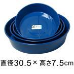 鉢受皿E型 10号〔30.5cm〕 ブルー