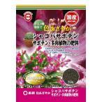 シャコバサボテン・サボテン・多肉植物の肥料 250g