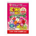 花咲く化成肥料 450g