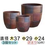 ショッピングわけ有 訳あり 植木鉢 おしゃれ モザイク柄丸深型 黒茶系 テラコッタ 鉢 大中小3個セット 色濃い目のもあります
