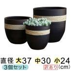 ショッピングわけ有 訳あり 植木鉢 おしゃれ ロープ付丸深型 こげ茶 テラコッタ 鉢〔大中小3鉢セット〕