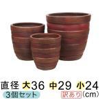 ショッピングわけ有 訳あり 植木鉢 おしゃれ 横じま丸深型 ツートン茶色系 テラコッタ 鉢 大中小3個セット 大型 色濃い目の場合もあります
