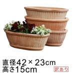 ショッピング鉢 ◆現在庫は写真3枚目のような白粉ほぼ無し仕様です◆訳あり 植木鉢 おしゃれ テラコッタ 縦縞入りだ円型素焼き鉢 42cm 4鉢セット 同梱不可