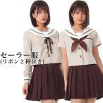 セーラー服 コスプレ 女子高生 制服 コスチューム 茶 JK 学生服 仮装 衣装