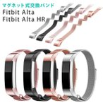 Fitbit Alta HR 交換 バンド ベルト フィットビット アルタ 対応 ステンレス