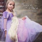 ラプンツェル ドレス 子供 コスプレ 衣装 プリンセス コスチューム キッズ ハロウィン お姫様 コス 仮装 女の子