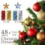 クリスマス ツリー 飾り 星 装飾 クリスマスツリー オーナメント ボール リース 飾りつけ デコレーション おしゃれ