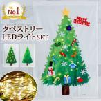 クリスマス ツリー タペストリー led セット 北欧 壁掛け 飾り付け 飾り 星 オーナメント 部屋 装飾