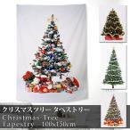 クリスマス ツリー タペストリー 壁掛け 北欧 xmas 飾り付け 飾り オーナメント 部屋 装飾 ガーランド おしゃれ