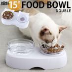 猫 食器 傾斜 食べやすい 猫用 フードボウル 傾き スタンド セット 犬 ねこ 食器台 子猫 餌入れ 器 早食べ防止 ペット食器 ガラス おしゃれ