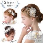 子供 髪飾り ピアノ 発表会 キッズ ヘアアクセサリー フォーマル 子ども ヘアアクセ 女の子 ヘアピン 結婚式 ティアラ ヘッドドレス