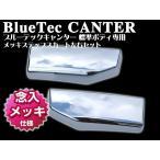 ブルーテックキャンター 標準用 メッキステップスカート 念入りメッキ仕様  高品質台湾製