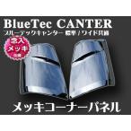 三菱ふそう ブルーテックキャンター メッキコーナーパネル 念入りメッキ仕様 高品質台湾製