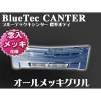 三菱ふそう ブルーテックキャンター標準用 メッキグリル 新品 念入りメッキ仕様 高品質台湾製