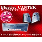 お得 三菱ふそう ブルーテックキャンター 標準メッキグリル コーナーセット 念入りメッキ仕様 高品質台湾製