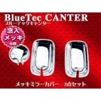 三菱ふそう ブルーテックキャンター メッキミラーカバー3点セット 念入りメッキ仕様 高品質台湾製