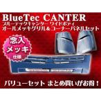 お得 ブルーテックキャンター ワイドメッキグリル コーナー 念入りメッキ仕様 高品質台湾製