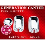 三菱ふそう ジェネレーションキャンター メッキミラーカバー3点セット 念入りメッキ仕様 高品質台湾製