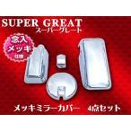 スーパーグレート2000 07/NEW 台湾製 念入りメッキ ミラーカバー4点 新品