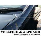 ヴェルファイア 20アルファード フェンダーアシストミラーホールカバー 純正ホワイトパール 070 塗装済み