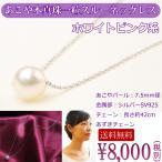ショッピングネックレス ネックレス パール あこや本真珠 一粒スルーネックレス シルバー SV 7.5〜8mm