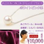ショッピングネックレス ネックレス パール あこや本真珠 一粒スルーネックレス シルバー SV 8〜8.5mm