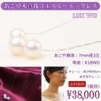 ショッピングネックレス ネックレス パール あこや本真珠 K18 3玉 スルーネックレス ホワイトゴールド