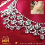 ショッピングウェディング ネックレス necklace レディース スワロフスキー ウェディング ブライダル ゴールド シルバー ラインストーン プレゼント