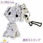 ショッピング携帯ストラップ 携帯ストラップ ドッグ 犬 いぬ ハート 立体 シルバー is10s-01dog