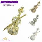 ブローチ バイオリン ヴァイオリン 楽器 音楽 アクセサリー スワロフスキー アンティーク調 ブラック シルバー ゴールド プレゼント