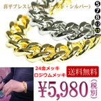 ブレスレット 喜平 キヘイ ゴールド 24金メッキ シルバー ロジウムめっき 20〜22cm 父の日