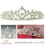 送料無料 ティアラ tiara 結婚式 スワロフスキー 髪飾り カチューシャ ヘアアクセサリー