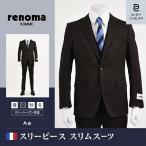メンズスーツ renoma レノマ  スリムスリーピース 春秋冬 メンズ ブラック ビジネススーツ サイズAB5 AB6
