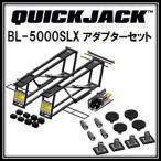 SUV・RV用アダプターセット付-QUICKJACK《クイックジャッキ》 BL-5000SLX (AC100V)【Ranger(レンジャー)低床油圧ジャッキ 自動車 リフト 移動式】