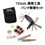 【送料無料】【あすつく】15機能 携帯工具 パンク修理セット ポーチ付き 自転車工具 コンパクト 多機能 CT-HTK