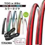 【あすつく】(タイヤ2本+チューブ2個セット)GORIX ゴリックス Gtoair 700×25c ロードタイヤ クリンチャー自転車タイヤ 【送料無料】