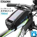 【あすつく】【送料無料】GORIX ゴリックス 自転車用トップチューブバッグ スマホ収納可能タッチパネルOK フレームバッグ 撥水仕様 GX-P27