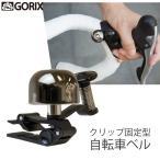 【定形外郵便】【送料無料】GORIX ゴリックス 自転車ベル ブラケットにとりつけ GX-RBK ロードバイクベル(鈴)